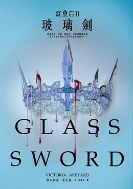 玻璃劍 (紅皇后, #2)
