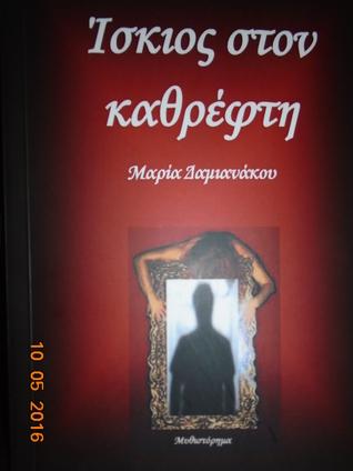 Ίσκιος στον Καθρέφτη by Μαρία Δαμιανάκου