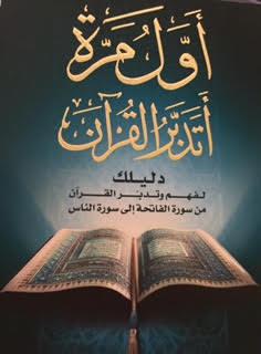 أتدبر القرآن