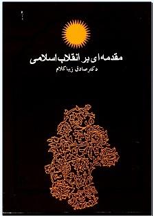 مقدمه ای بر انقلاب اسل