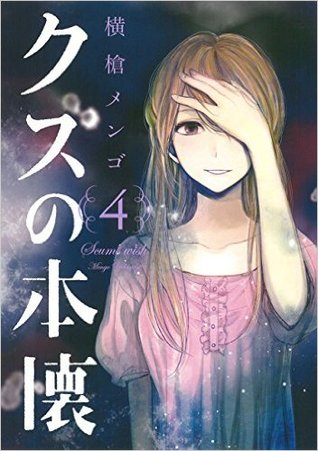 クズの本懐 4 [Kuzu no Honkai 4] (Scum's Wish, #4)