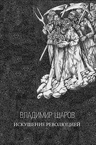 Искушение Революцией: Русская верховная власть