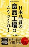 NIHON HINSHITSU NO SHOKUHIN KOJO HA KO TSUKURE genenakazono series