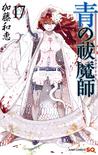 青の祓魔師 17 [Ao no Futsumashi 17] (Blue Exorcist, #17)