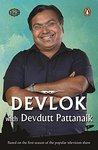 Devlok with Devdutt Pattanaik by Devdutt Pattanaik