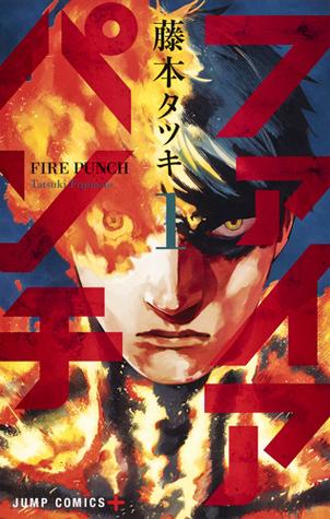 ファイアパンチ 1 (Fire Punch 1)