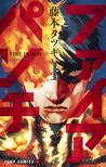 ファイアパンチ 1 [Fire Punch 1]