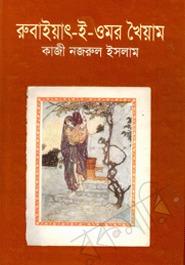 রুবাইয়াৎ-ই-ওমর খৈয়াম
