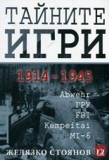 Тайните игри 1914-1945
