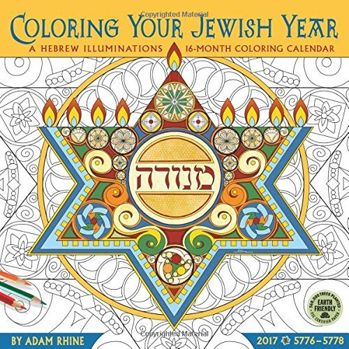 Coloring Your Jewish Year 2017 Wall Calendar: A Hebrew Illuminations 16-Month Coloring Calendar