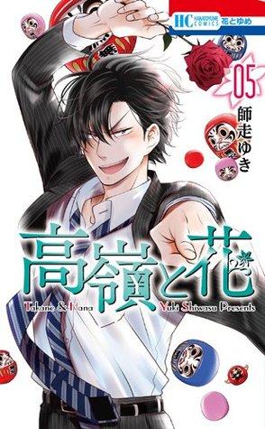 高嶺と花 5 (Takane to Hana #5)