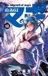 マギ 10 [Magi 10] (Magi: The Labyrinth of Magic, #10)