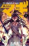 マギ 7 [Magi 7] (Magi: The Labyrinth of Magic, #7)