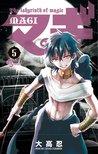 マギ 5 [Magi 5] (Magi: The Labyrinth of Magic, #5)