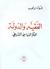 الفقيه والدولة - الفكر السياسي الشيعي