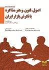 اصول،فنون و هنر مذاکره با نگرش بازار ایران
