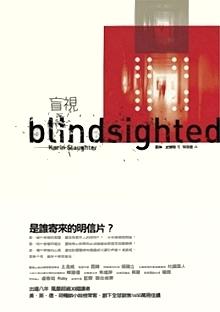 盲視 (格蘭特郡, #1)