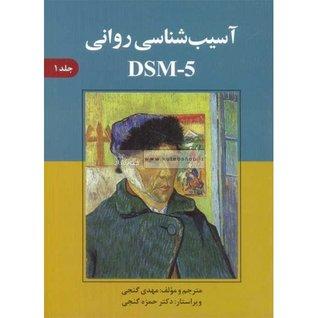 آسیب شناسی روانی DSM-5 جلد ۱