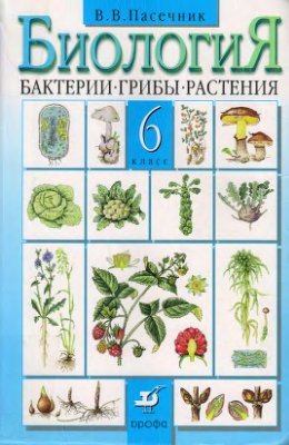 Биология. Бактерии, грибы, растения. 6 класс