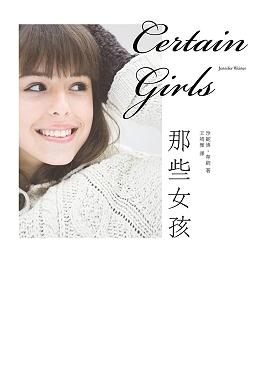那些女孩 (慾望單人床, #2)