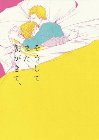 そうしてまた朝がきて、 [Sōshite mata asa ga kite,]