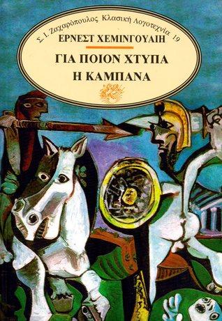 Ebook Για ποιον χτυπά η καμπάνα by Ernest Hemingway read!