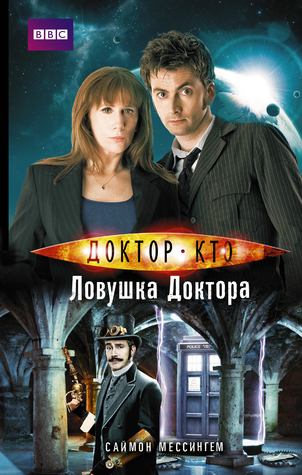 Доктор Кто: Ловушка Доктора