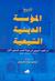 تاريخ المؤسسة الدينية الشيعية