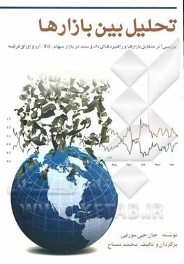 Téléchargements gratuits de livres audio populaires تحلیل بین بازارها PDF by John J. Murphy Translator: محمد مساح