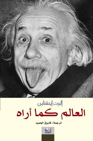 The World As I See It Albert Einstein Pdf