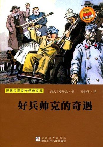 The Good Soldier Schweik -- BookDna Famous Children's Literature