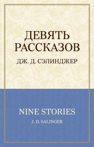 Девять рассказов (100 главных книг)