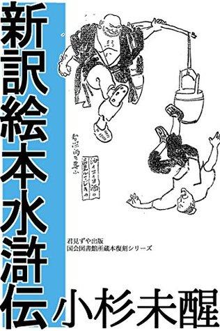 ShinYaku Ehon Suikoden