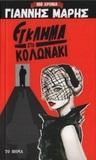 Έγκλημα στο Κολωνάκι by Γιάννης Μαρής