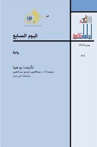 Ebook اليوم السابع by Yu Hua DOC!