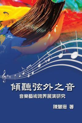 Listening Beyond the Sound: An Interdisciplinary Study on the Performance of Music Art