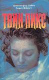 Твин Пикс: Тайный дневник Лоры Палмер. Воспоминания специального агента ФБР Дэйла Купера
