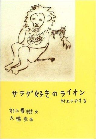 村上ラヂオ3 (サラダ好きのライオン)[Murakami Radio 3 (Salad-Loving Lion)]