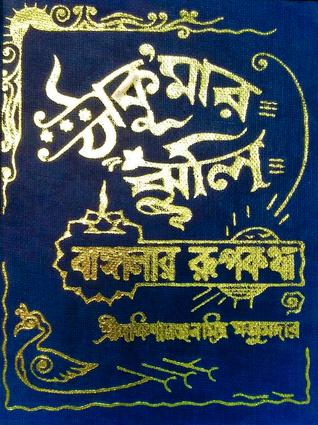 ঠাকু'মার ঝুলি by Dakshinaranjan Mitra Majumder