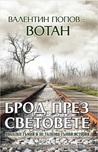 Брод през световете by Валентин Попов