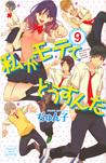 私がモテてどうすんだ 9 [Watashi ga Motete dousunda 9] (Kiss Him, Not Me!, #9)