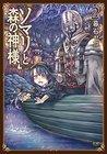 ソマリと森の神様 2 by Yako Gureishi