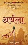 अर्थला by Vivek  Kumar