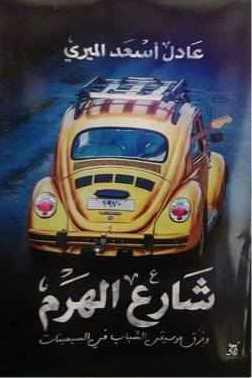 شارع الهرم: وفرق موسيقى الشباب في السبعينات