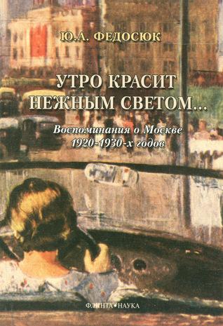 Утро красит нежным светом… Воспоминания о Москве 1920–1930-х годов Descarga gratuita del libro pdf