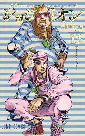 ジョジョの奇妙な冒険 ジョジョリオン 13 [JoJo no Kimyō na Bōken Jojorion 13]
