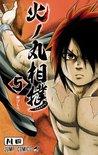 火ノ丸相撲 5 [Hinomaru Zumou 5]