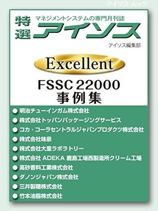 aisosutokusen ekuserento FSSC 22000 jireisyu