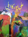 Alipur ka Ailee / علی پور کا ایلی by Mumtaz Mufti