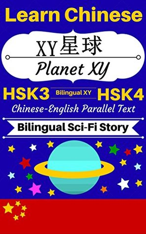 [Learn Chinese - Bilingual Sci-Fi Story] XY星球 -- Planet XY: Chinese-English Parallel Text (Chinese HSK 3, Chinese HSK 4) (Chinese-English Bilingual Stories)